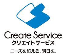 クリエイトサービス